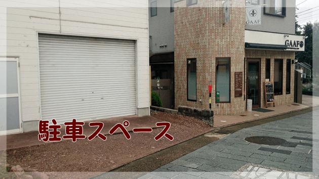 駐車スペース2