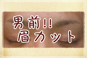 眉毛カット画像