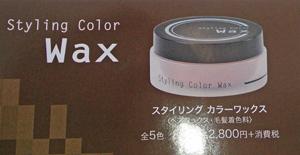 カラーワックス画像