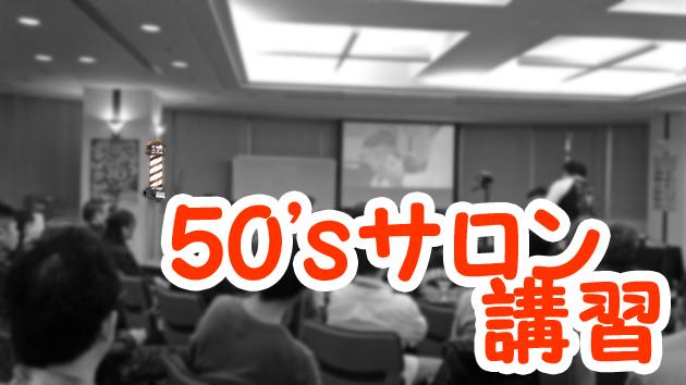 50'sサロン講習