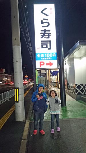 "<img src=""https://gaaf-yasui.com/wp-content/uploads/2016/01/kurazusi2.jpg"" alt=""GAAFYASUIのブログ画像"" width=""630"" height=""354"" class=""aligncenter size-full wp-image-769"" />"