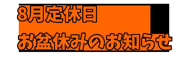 GAAFYASUI8月定休日とお盆休みのお知らせ&KUNI復帰しました。