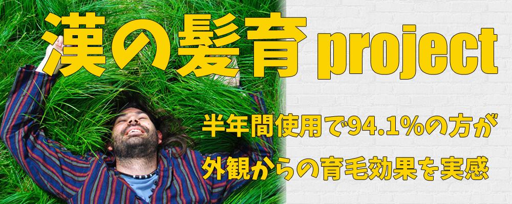 漢の育毛コース
